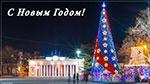 отдых в Крыму: C новым 2017 годом!!!